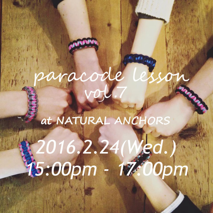 パラコード7
