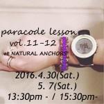 パラコードWS11-12